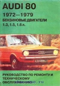 Руководство Audi 80 с 72-79 г.(бензин) 1.3,1.5,1.6